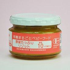 Photo3: 有機まるごとベビーフード 野菜たっぷりリゾット 100g 後期10か月頃から 味千汐路 (3)