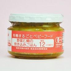 Photo3: 有機まるごとベビーフード 野菜と鯛の炊き込みごはん 100g 後期12か月頃から 味千汐路 (3)