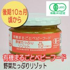 Photo1: 有機まるごとベビーフード 野菜たっぷりリゾット 100g 後期10か月頃から 味千汐路 (1)