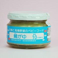 Photo3: お魚と有機野菜のベビーフード 鯛がゆ 100g 後期10か月頃から 味千汐路 (3)
