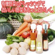 Photo2: 有機野菜ドレッシング 6種類セット 味千汐路 おふく楼 (2)