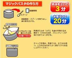 Photo2: サタケ マジックパスタ 備蓄用 保存食 ペペロンチーノ 56.3g (2)