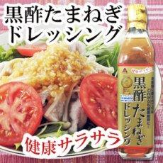 Photo1: 黒酢玉ねぎドレッシング 300ml (1)
