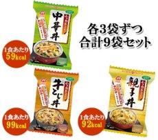 Photo2: アマノフーズ フリーズドライ 無添加 丼(どんぶり)3種類9食セット(親子丼・中華丼・牛とじ丼) (2)