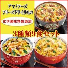 Photo1: アマノフーズ フリーズドライ 無添加 丼(どんぶり)3種類9食セット(親子丼・中華丼・牛とじ丼) (1)