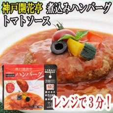 Photo1: レトルト ハンバーグ 神戸開花亭 芳醇煮込みハンバーグ トマトソース 190g(レンジ調理・常温長期保存) (1)
