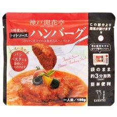 Photo2: レトルト ハンバーグ 神戸開花亭 芳醇煮込みハンバーグ トマトソース 190g(レンジ調理・常温長期保存) (2)