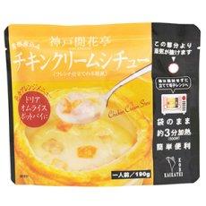 Photo2: レトルト 惣菜 神戸開花亭 チキンクリームシチュー 190g(レンジ調理・常温長期保存) (2)