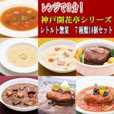 Photo1: レトルト 惣菜 神戸開花亭 シリーズ 7種類14個セット (1)