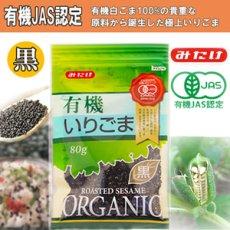 Photo1: 有機いりごま黒 80g(有機JAS認定) 黒胡麻 オーガニック みたけ食品 (1)