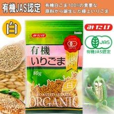 Photo1: 有機いりごま白 80g(有機JAS認定) 白胡麻 オーガニック みたけ食品 (1)