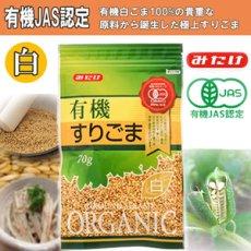 Photo1: 有機すりごま白 70g(有機JAS認定)白胡麻 オーガニック みたけ食品 (1)