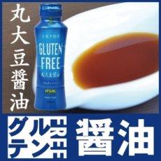 Photo1: 【伊賀越】グルテンフリー 丸大豆醤油【食事療法】【ダイエット】 (1)