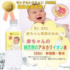 Photo2: 赤ちゃん専用 赤ちゃんの純天然のアルカリイオン水 500ml ミネラルウォーター 粉ミルク (2)