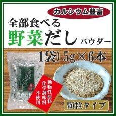 Photo1: だしの素 全部食べる野菜だしパウダー 5gX6本(化学調味料、動物性原料不使用) (1)