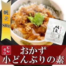 Photo1: レトルト おかず 丼の素(小どんぶりの素) 帆立 80g レトルト和食  和食 惣菜 簡単酒の肴 ギフト (1)