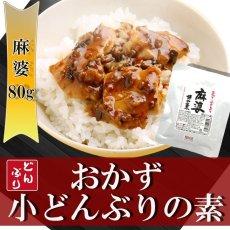 Photo1: レトルト おかず 丼の素(小どんぶりの素) 麻婆 80g レトルト和食  和食 惣菜 簡単酒の肴 ギフト (1)