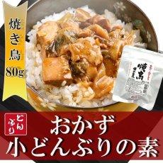 Photo1: レトルト おかず 丼の素(小どんぶりの素) 焼き鳥 80g レトルト和食  和食 惣菜 簡単酒の肴 ギフト (1)