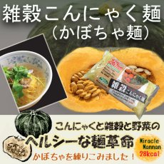 Photo1: 雑穀こんにゃく麺(かぼちゃ麺)こんにゃく麺 ダイエット 置き換えダイエット食品 糖質制限ダイエット グルテンフリー ダイエット食品 ローカロリー (1)