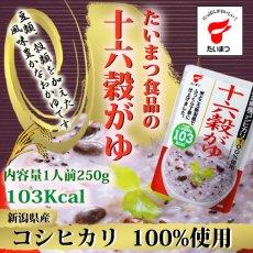 Photo1: 十六穀がゆ250g (たいまつ食品) (1)