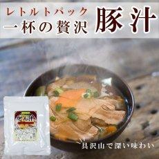 Photo1: レトルト 総菜 豚汁250g 醤油味 具だくさん 長期1年保存 (1)