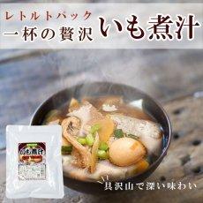 Photo1: レトルト 総菜 いも煮汁250g 醤油味 具だくさん 長期1年保存 (1)