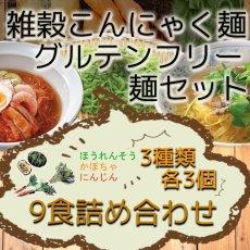 Photo1: 雑穀こんにゃく麺 3種類 9食詰め合わせグルテンフリー麺セット (1)