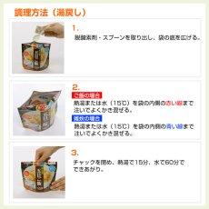 Photo4: サタケ マジックライス 非常食セット 味めし 4種20食セット 防災 備蓄 5年保存 非常食 (4)