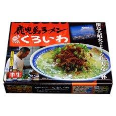 Photo2: 超有名ラーメン店 鹿児島ラーメンくろいわ(4人前) 名店の味 アイランド食品(常温保存) (2)