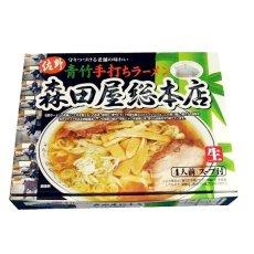 Photo2: 超有名ラーメン店 佐野ラーメン 森田屋4人前 名店の味 アイランド食品(常温保存) (2)