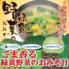Photo1: ごま香る緑黄野菜のおみそ汁 フリーズドライ お味噌汁 (1)