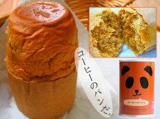 Photo2: パンの缶詰 コーヒー味 100g 3年長期保存 パン缶 非常食 (2)