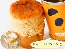 Photo2: パンの缶詰 キャラメル味 100g 3年長期保存 パン缶 非常食 (2)