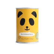 Photo3: パンの缶詰 キャラメル味 100g 3年長期保存 パン缶 非常食 (3)