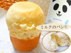 Photo2: パンの缶詰 ミルク味 100g 3年長期保存 パン缶 非常食 (2)