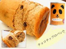 Photo2: パンの缶詰 チョコチップ味 100g 3年長期保存 パン缶 非常食、保存食 (2)