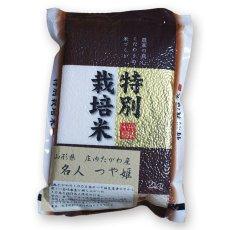 Photo2: 山形 つや姫 無洗米 2kg (2)