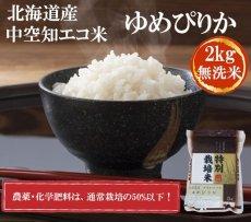 Photo1: 北海道 ゆめぴりか 無洗米 2kg (1)