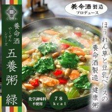 Photo1: 養命酒 やくぜんシリーズ 五養粥 緑 ほうれん草&豆乳 (1)