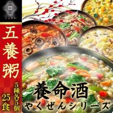 Photo1: 養命酒 五養粥 やくぜんシリーズ  緑 黄 赤 白 黒 5種25食セット 薬膳お粥 おためしセット (1)