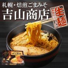 Photo1: 札幌・焙煎ごまみそ 吉山商店2食入り 濃厚味噌ラーメン(常温保存) (1)