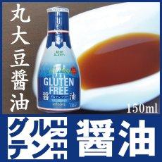 Photo1: 伊賀越 グルテンフリー 丸大豆醤油 150ml 鮮度ボトル (1)