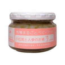 Photo2: 有機まるごとベビーフード 小松菜とニンジンのお粥 100g 中期7ヶ月頃から (2)