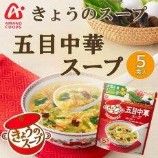 Photo1: フリーズドライ アマノフーズ  スープ きょうのスープ 五目中華スープ5食 (1)