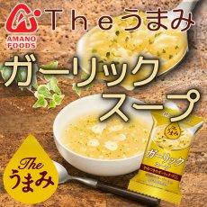 Photo1: フリーズドライ アマノフーズ  スープ Theうまみ ガーリックスープ  化学調味料 無添加食品 (1)