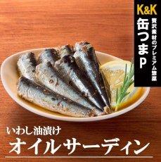 Photo1: 缶つま 缶詰め プレミアム 日本近海どり オイルサーディン105g (1)