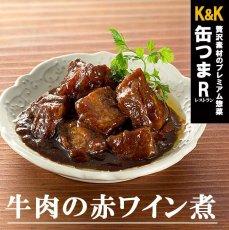 Photo1: 缶つま 缶詰め レストラン 牛肉の赤ワイン煮100g (1)