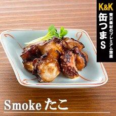 Photo1: 缶つま 缶詰め スモーク たこ50g (1)