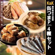 Photo1: 缶つま 缶づめ プレミアム 贅沢4種詰め合わせセット (1)