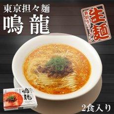 Photo1: 東京ラーメン 創作麺工房 鳴龍 担担麺 2食入 (1)